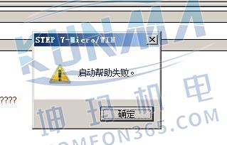 西门子plc帮助文件如何打开?图片1