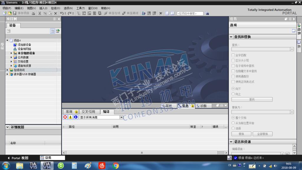西门子博图软件如何监视PLC程序?图片1