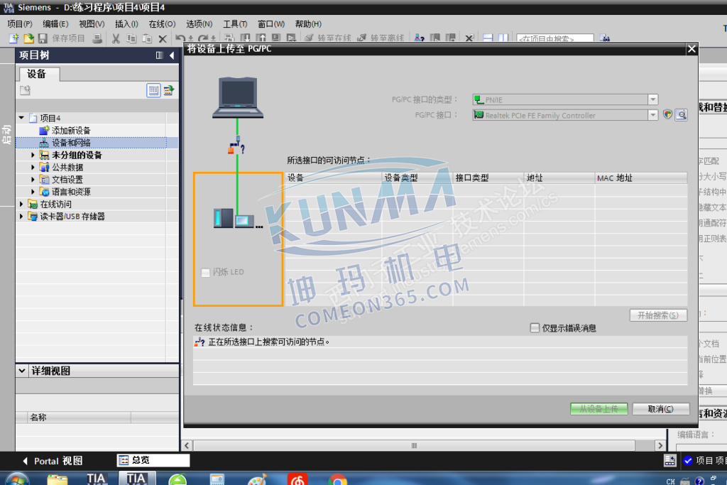 西门子博图软件如何监视PLC程序?图片3
