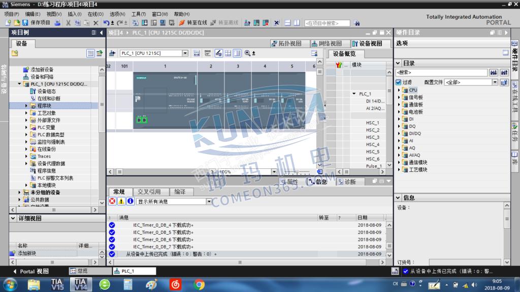 西门子博图软件如何监视PLC程序?图片6