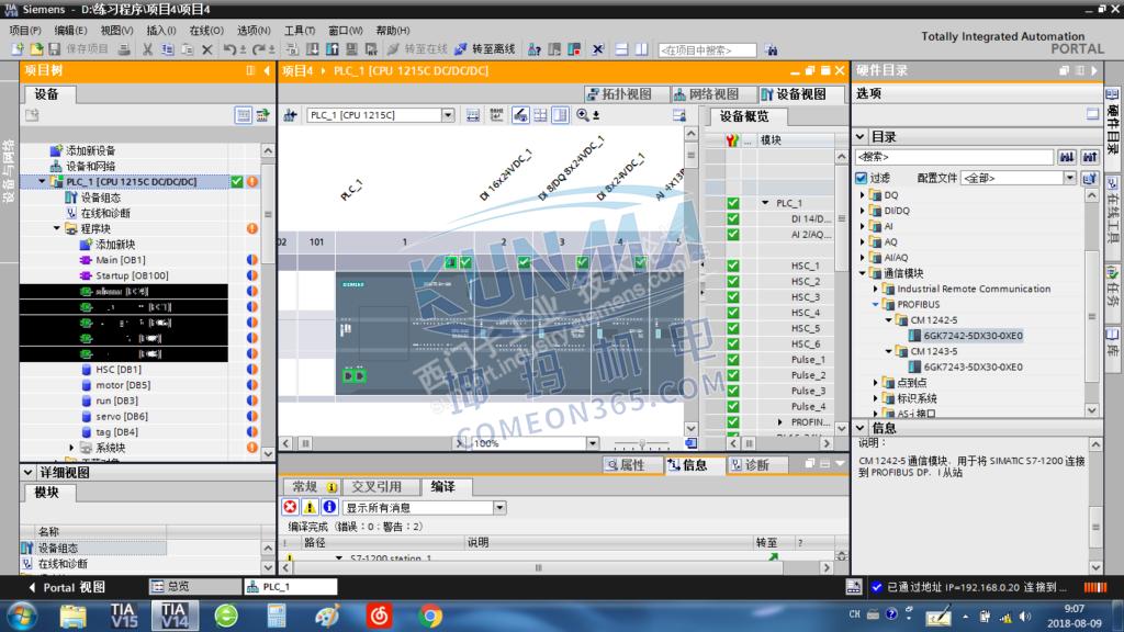 西门子博图软件如何监视PLC程序?图片7