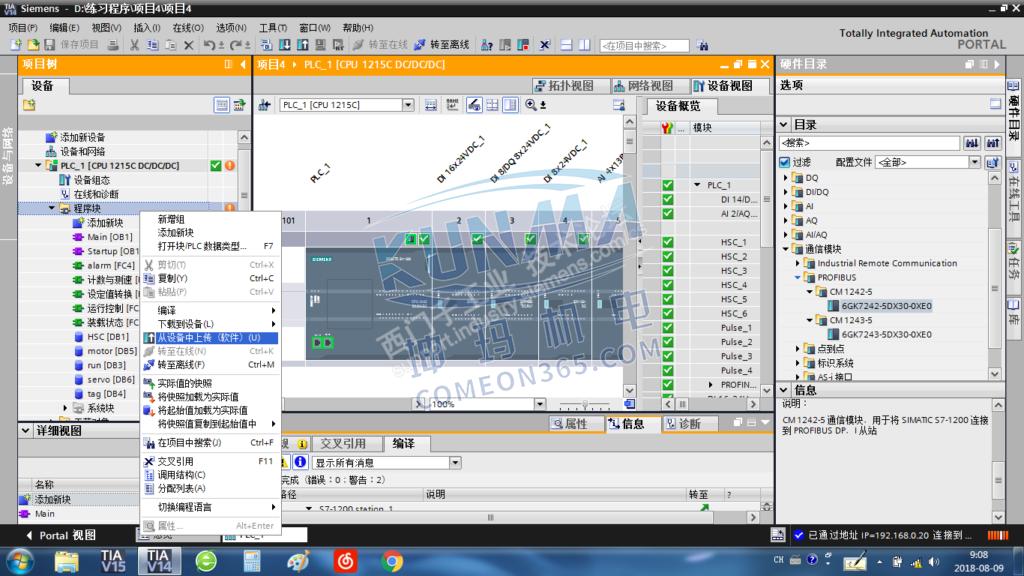西门子博图软件如何监视PLC程序?图片8