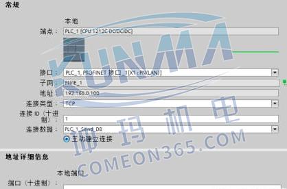 两个西门子PLC之间是怎样传输数据的?图片5