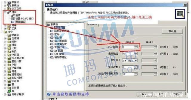 西门子PLC无法通信怎么办?图片2