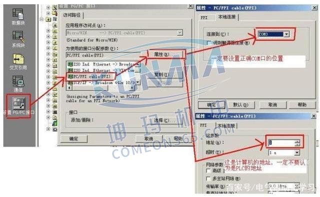 西门子PLC无法通信怎么办?图片4