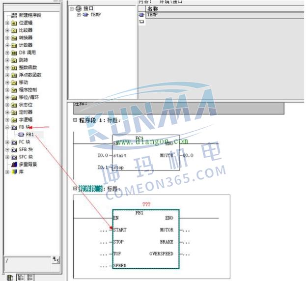 西门子plc如何调用功能块?图片3