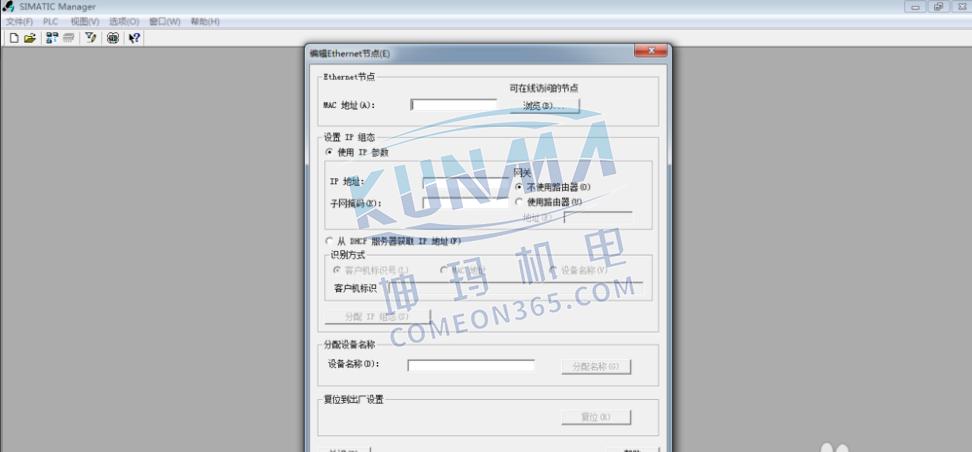 西门子plc如何在线修改ip?图片5