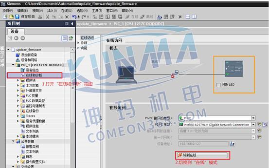 西门子PLC固件如何操作更新?图片1