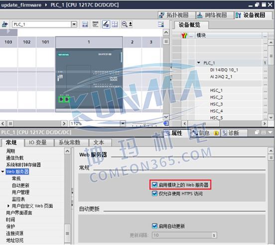 西门子PLC固件如何操作更新?图片4