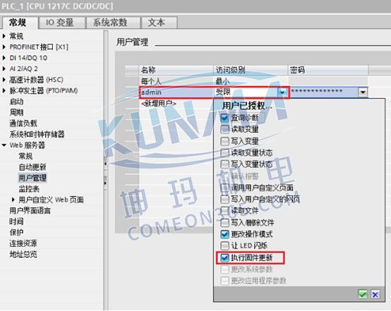 西门子PLC固件如何操作更新?图片5