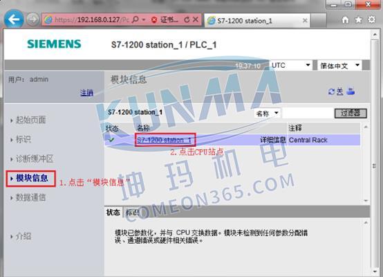 西门子PLC固件如何操作更新?图片7