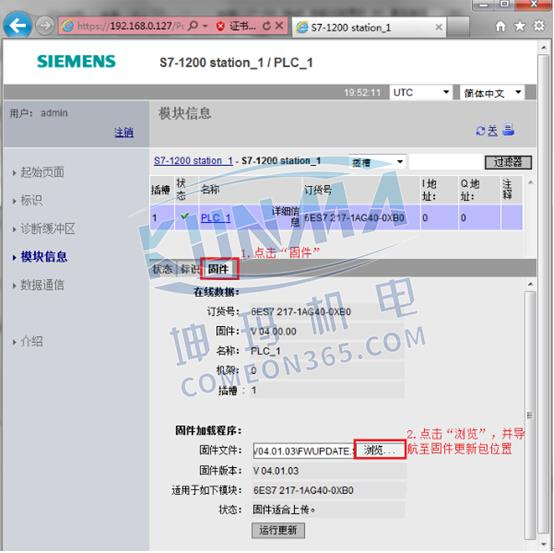 西门子PLC固件如何操作更新?图片8