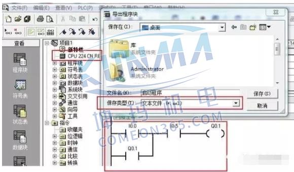 西门子plc如何模拟运行图片1