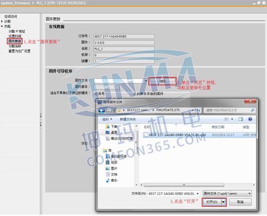 西门子plc如何升级固件图片2