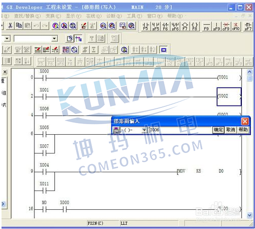 西门子plc如何修改程序吗?图片3