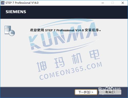西门子plc编程软件如何安装图片2
