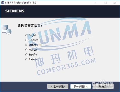 西门子plc编程软件如何安装图片3