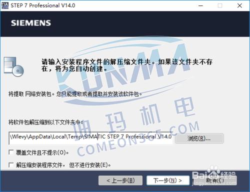 西门子plc编程软件如何安装图片4