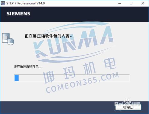 西门子plc编程软件如何安装图片5
