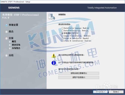 西门子plc编程软件如何安装图片6
