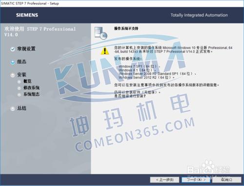 西门子plc编程软件如何安装图片7