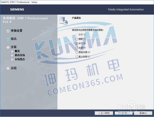 西门子plc编程软件如何安装图片8