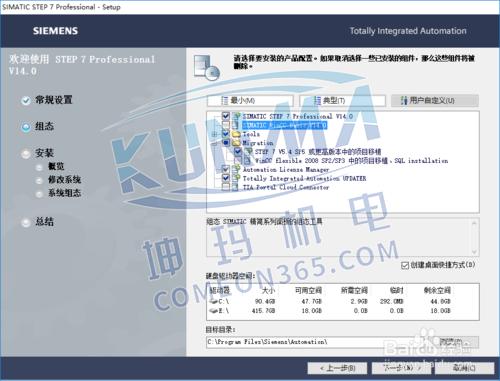 西门子plc编程软件如何安装图片9