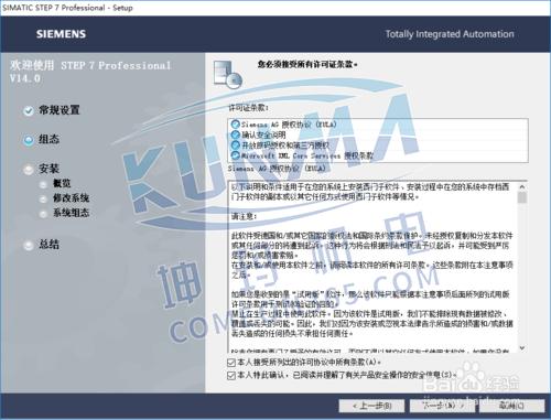 西门子plc编程软件如何安装图片10