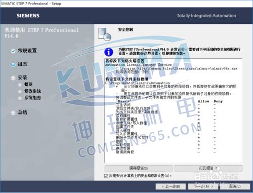 西门子plc编程软件如何安装图片11