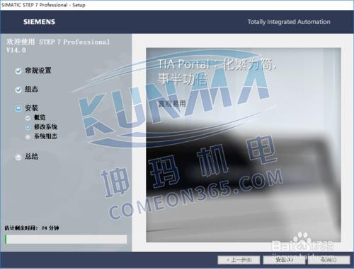 西门子plc编程软件如何安装图片12