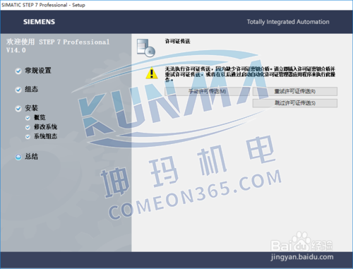 西门子plc编程软件如何安装图片13