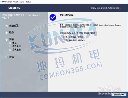 西门子plc编程软件如何安装图片14