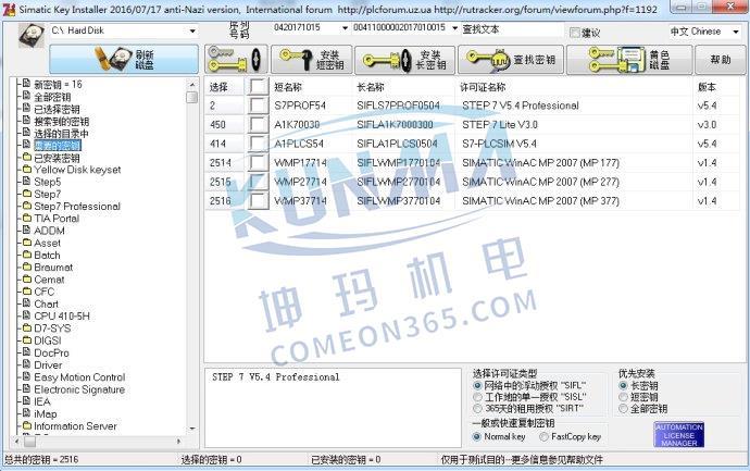 西门子plc编程软件如何安装图片15