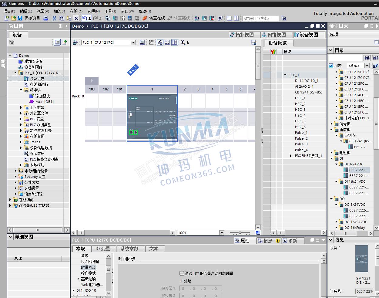 如何安装西门子plc软件图片1