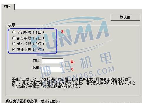西门子plc加密如何使用方法图片5