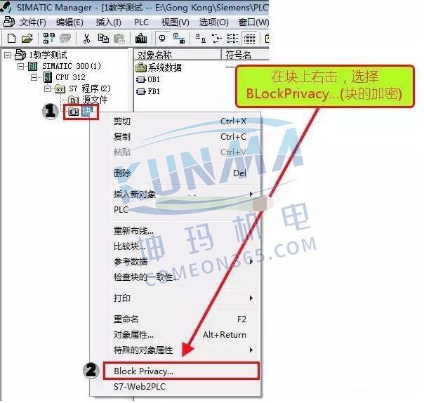 西门子plc加密如何使用方法图片7