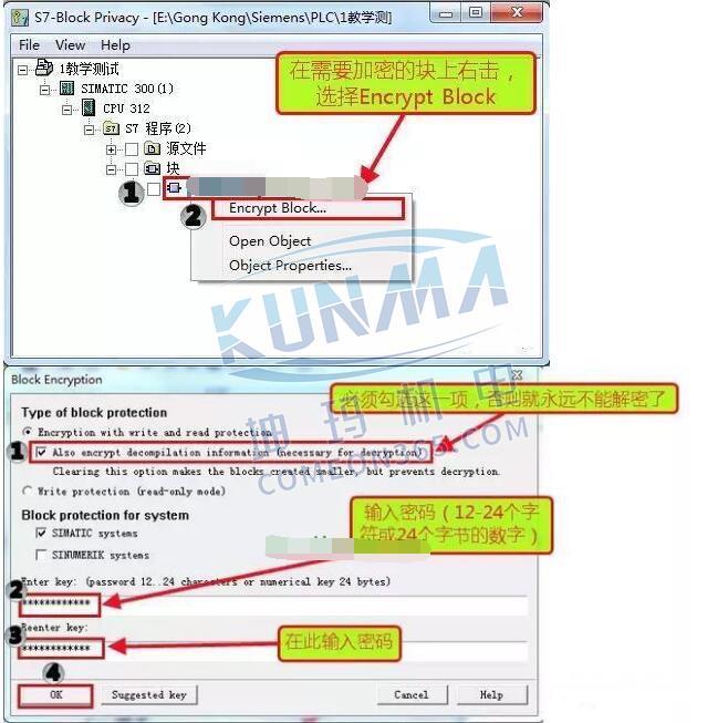 西门子plc加密如何使用方法图片8