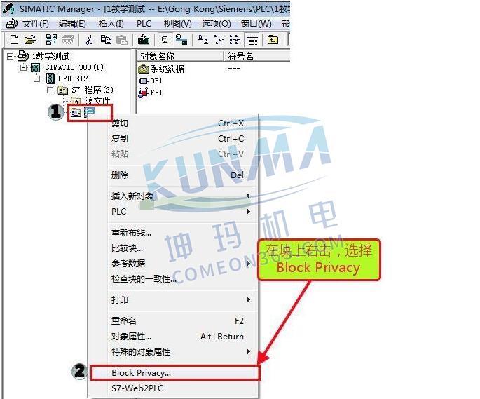 西门子plc加密如何使用方法图片10