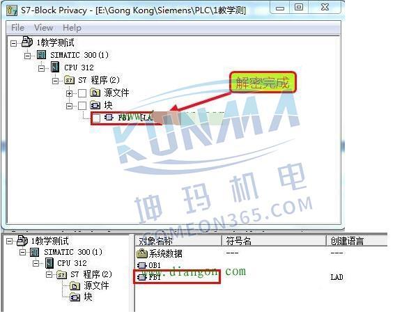 西门子plc加密如何使用方法图片12