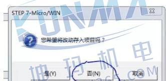 西门子plc如何修改程序图片4