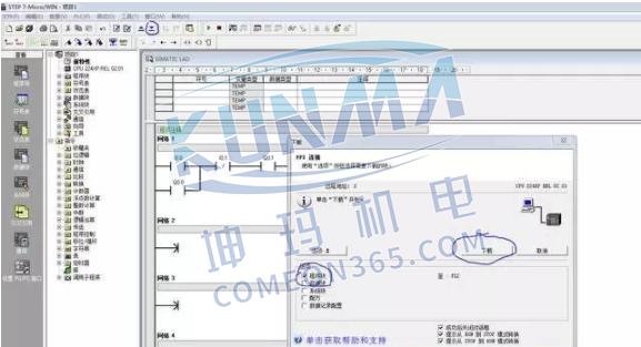 西门子plc如何修改程序图片10