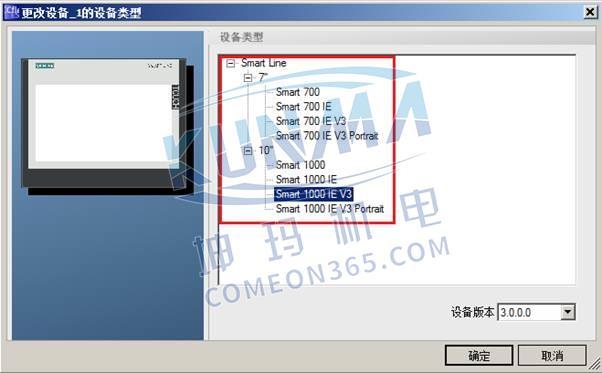 西门子Smart屏用什么编程软件图片2