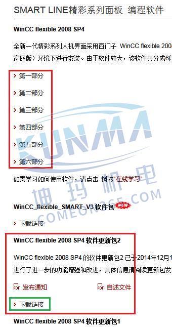 西门子Smart屏用什么编程软件图片3