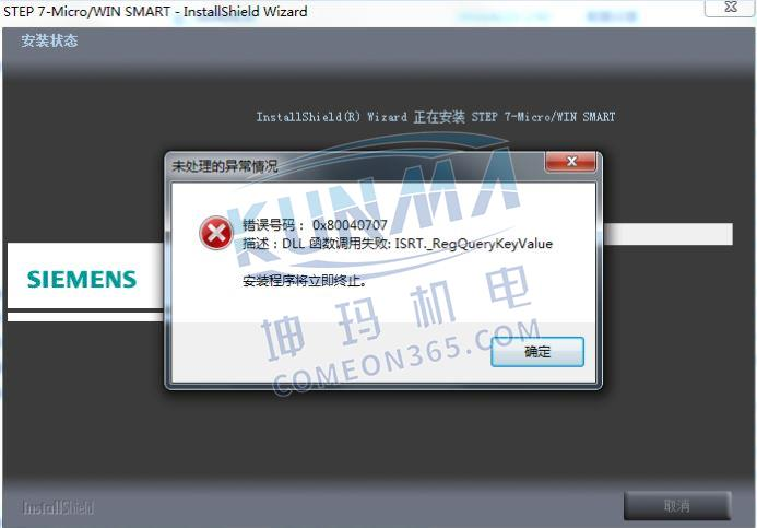 怎样下载安装西门子plc编程软件具体步骤图片2