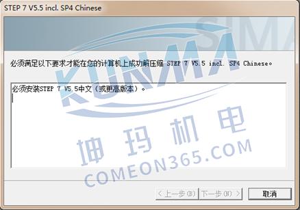STEP7安装常见问题图片1