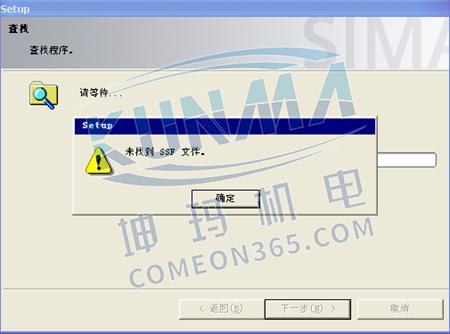 STEP7安装常见问题图片3