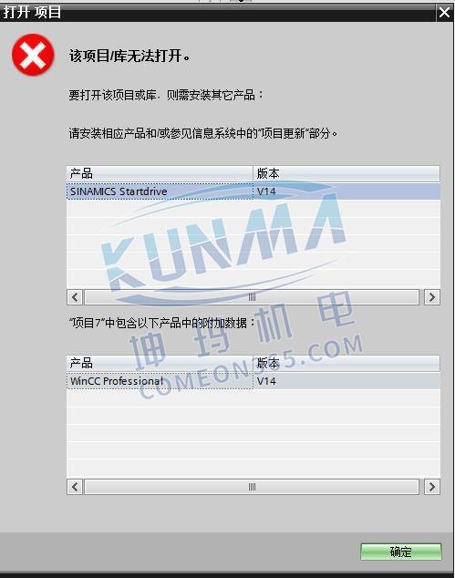 TIA Portal STEP7打开项目报错图片1