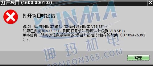 TIA Portal STEP7打开项目报错图片3