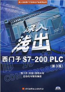 深入浅出:西门子S7-200PLC(第3版) 深入浅出西门子200图片1