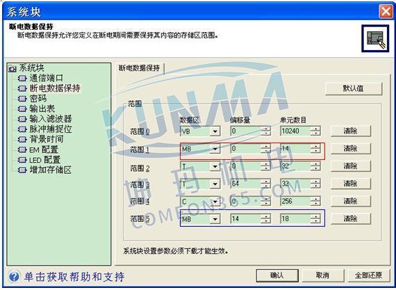 S7-200CPU掉电数据保持常见问题图片2